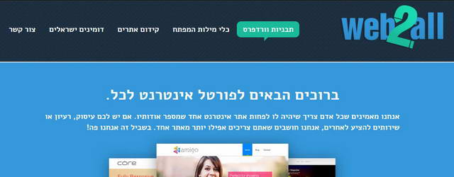 WEB2ALL - הכלים המנצחים לשיווק באינטרנט