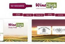 Wine Click – מכירת יינות און ליין