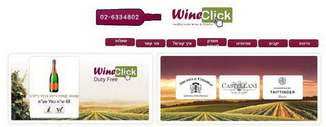 Wine Click - מכירת יינות און ליין